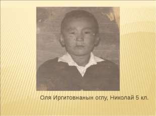 Оля Иргитовнанын оглу, Николай 5 кл.