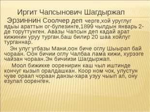 Иргит Чапсынович Шагдыржап Эрзиннин Соолчер деп черге,хой уруглуг ядыы аратт