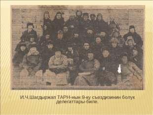 И.Ч.Шагдыржап ТАРН-нын 9-ку съездизинин болук делегаттары-биле.