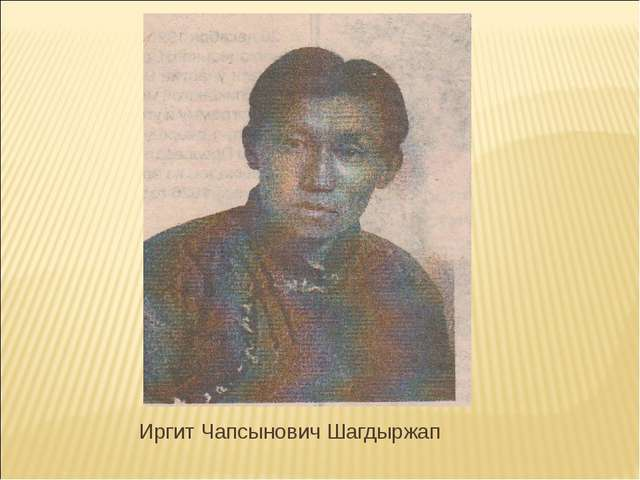 Иргит Чапсынович Шагдыржап