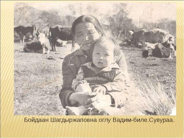 Бойдаан Шагдыржаповна оглу Вадим-биле.Сувураа.