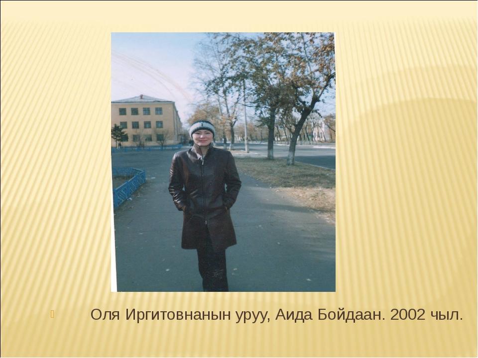Оля Иргитовнанын уруу, Аида Бойдаан. 2002 чыл.