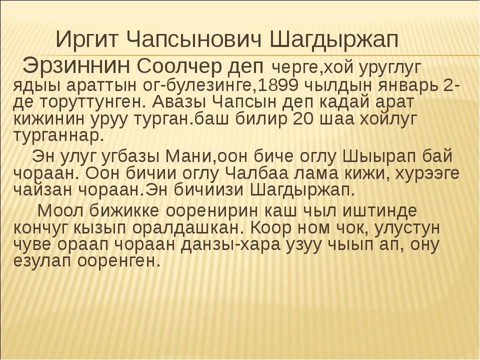 Иргит Чапсынович Шагдыржап Эрзиннин Соолчер деп черге,хой уруглуг ядыы аратт...