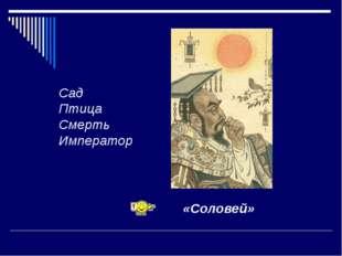 Сад Птица Смерть Император «Соловей»