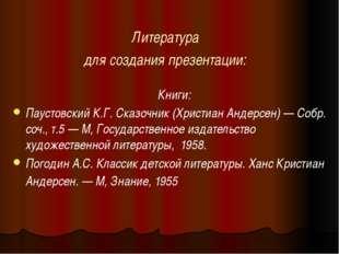 Литература для создания презентации: Книги: Паустовский К.Г. Сказочник (Христ