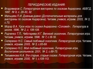 ПЕРИОДИЧЕСКИЕ ИЗДАНИЯ: Владимиров С. Литературная викторина по сказкам Андерс