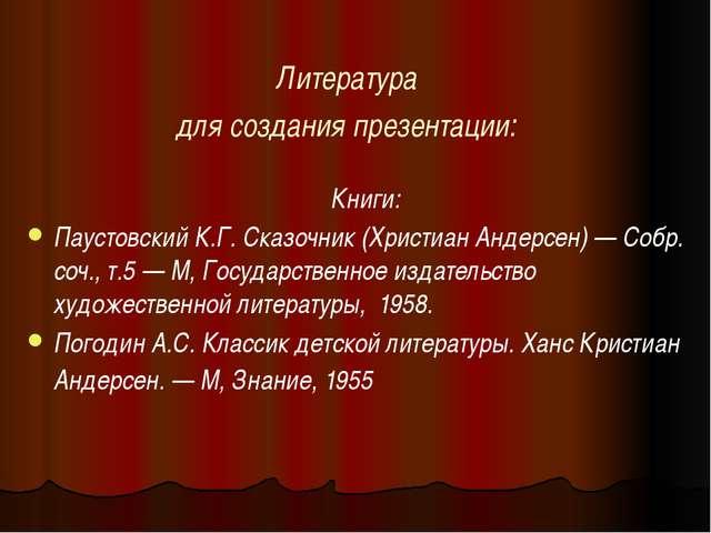 Литература для создания презентации: Книги: Паустовский К.Г. Сказочник (Христ...