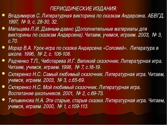ПЕРИОДИЧЕСКИЕ ИЗДАНИЯ: Владимиров С. Литературная викторина по сказкам Андерс...