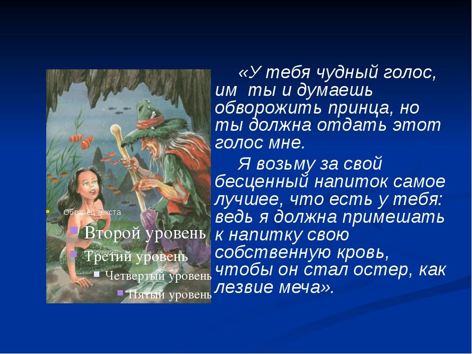 «У тебя чудный голос, им ты и думаешь обворожить принца, но ты должна отдать...