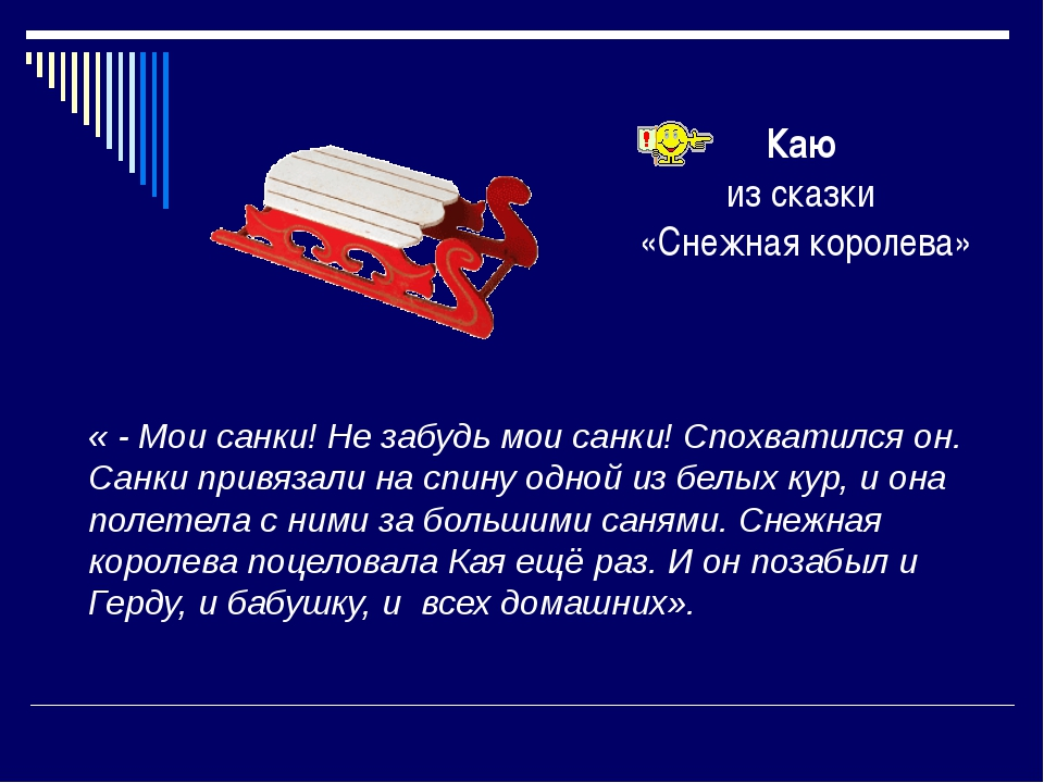 Каю из сказки «Снежная королева» « - Мои санки! Не забудь мои санки! Спохвати...