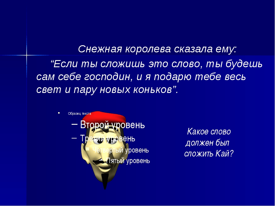 """Снежная королева сказала ему: """"Если ты сложишь это слово, ты будешь сам се..."""