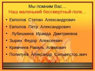 Мы помним Вас… Наш маленький бессмертный полк… Евполов Степан Александрович Е