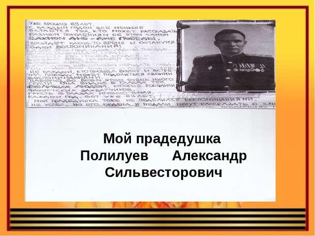 Мой прадедушка Полилуев Александр Сильвесторович