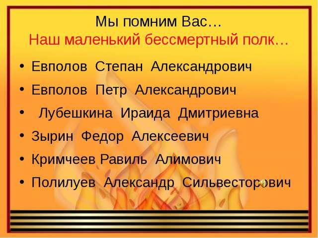 Мы помним Вас… Наш маленький бессмертный полк… Евполов Степан Александрович Е...