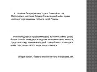 исследовать биографию моего деда Исаева Алексея Милантьевича участника Велик