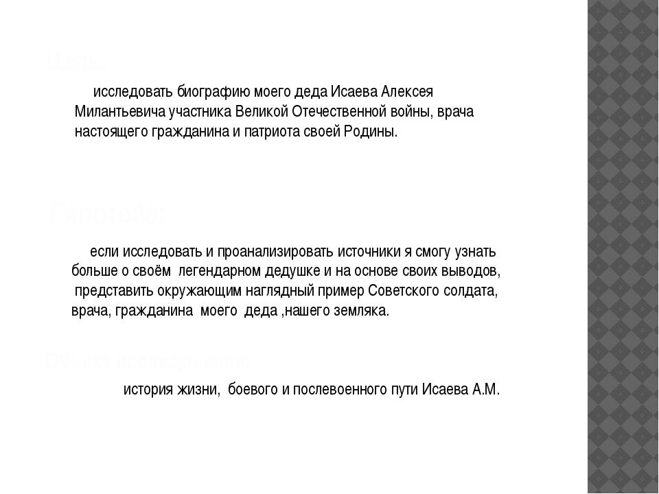 исследовать биографию моего деда Исаева Алексея Милантьевича участника Велик...