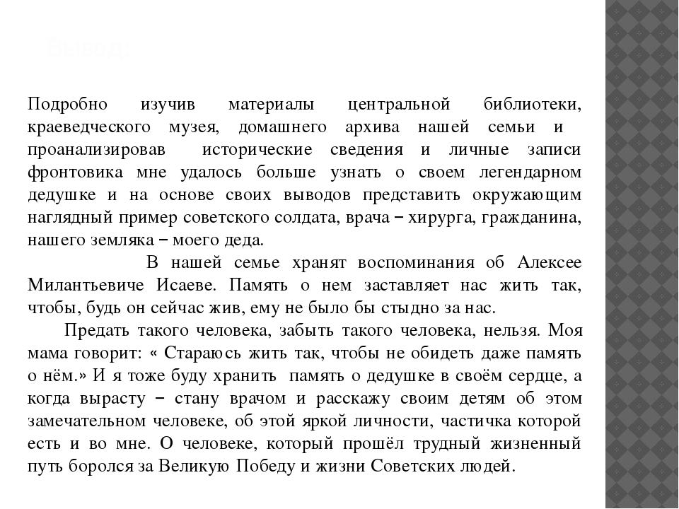 Вывод: Подробно изучив материалы центральной библиотеки, краеведческого музея...