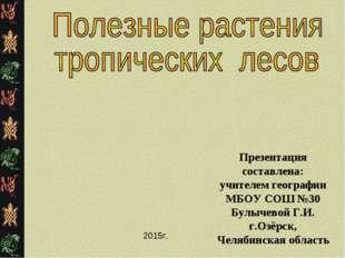 Презентация составлена: учителем географии МБОУ СОШ №30 Булычевой Г.И. г.Озёр