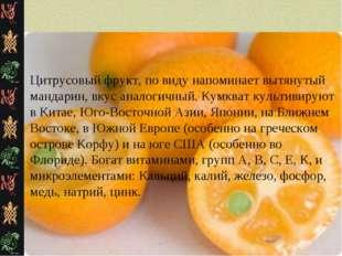 Цитрусовый фрукт, по виду напоминает вытянутый мандарин, вкус аналогичный. Ку