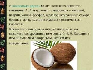 В кокосовых орехах много полезных веществ: витамины А, С и группы В; минералы