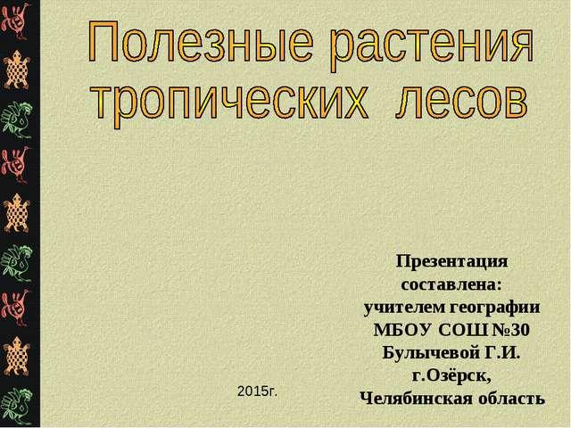 Презентация составлена: учителем географии МБОУ СОШ №30 Булычевой Г.И. г.Озёр...