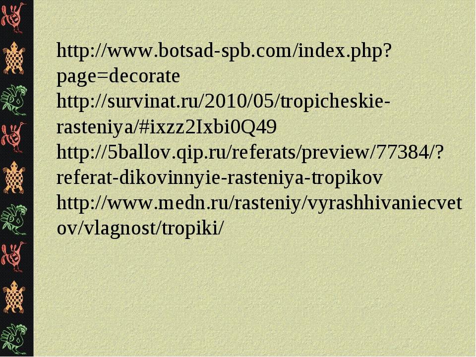 http://www.botsad-spb.com/index.php?page=decorate http://survinat.ru/2010/05/...
