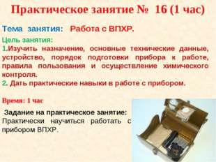 Практическое занятие № 16 (1 час) Тема занятия: Работа с ВПХР. Цель занятия: