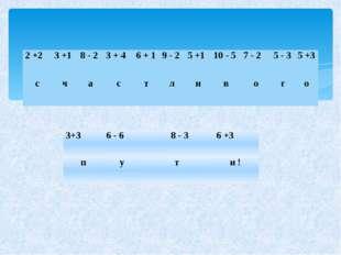 2 +2 3 +1 8 - 2 3 + 4 6 + 1 9 - 2 5 +1 10 - 5 7 - 2 5 - 3 5 +3 с ч а с т л и