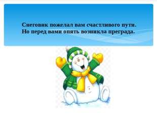 Снеговик пожелал вам счастливого пути. Но перед вами опять возникла преграда.
