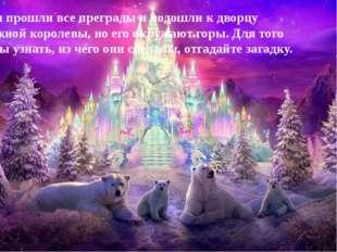 - Мы прошли все преграды и подошли к дворцу Снежной королевы, но его окружаю