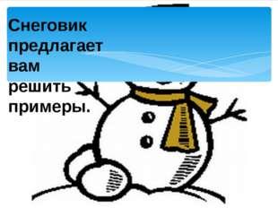 Снеговик предлагает вам решить примеры.