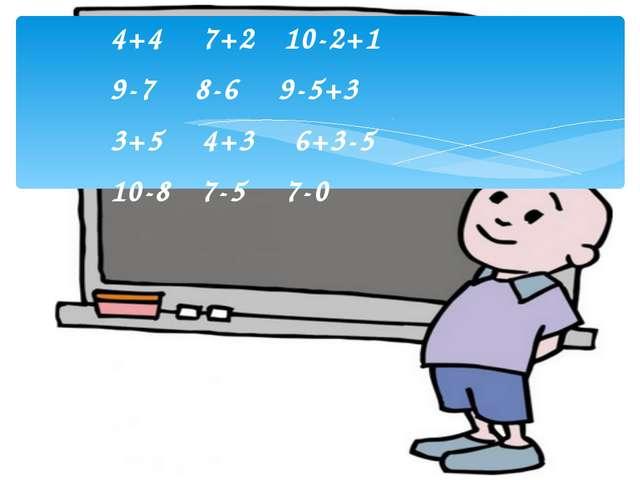 4+4 7+2 10-2+1 9-7 8-6 9-5+3 3+5 4+3 6+3-5 10-8 7-5 7-0