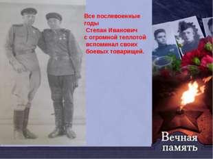Все послевоенные годы Степан Иванович с огромной теплотой вспоминал своих бое