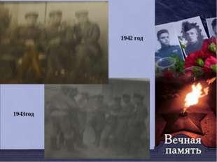 1942 год 1943год