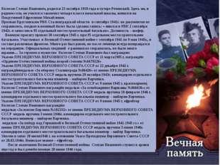 Колесов Степан Иванович, родился 23 октября 1918 года в хуторе Реченский. Зд