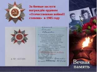 За боевые заслуги награждён орденом «Отечественная войнаII степени» в 1985 году