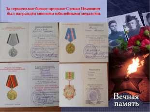 За героическое боевое прошлое Степан Иванович был награждён многими юбилейным