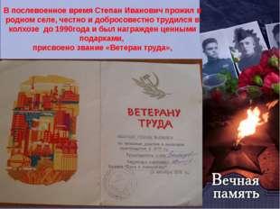 В послевоенное время Степан Иванович прожил в родном селе, честно и добросове
