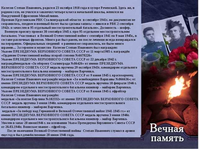 Колесов Степан Иванович, родился 23 октября 1918 года в хуторе Реченский. Зд...