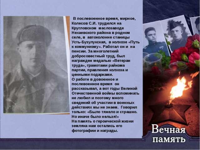 В послевоенное время, мирное, Колесов С.И. трудился на Кругловском маслозаво...
