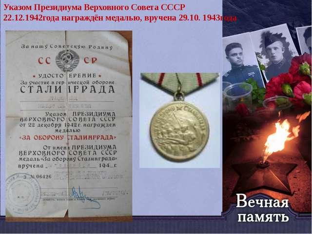 Указом Президиума Верховного Совета СССР 22.12.1942года награждён медалью, вр...