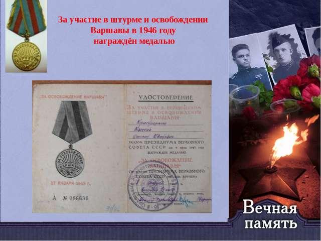 За участие в штурме и освобождении Варшавы в 1946 году награждён медалью
