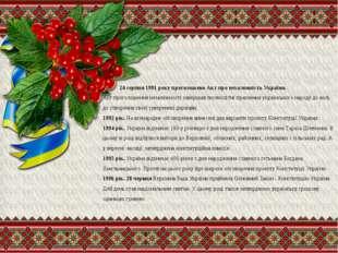 24 серпня 1991 року проголошено Акт про незалежність України. Акт проголошенн