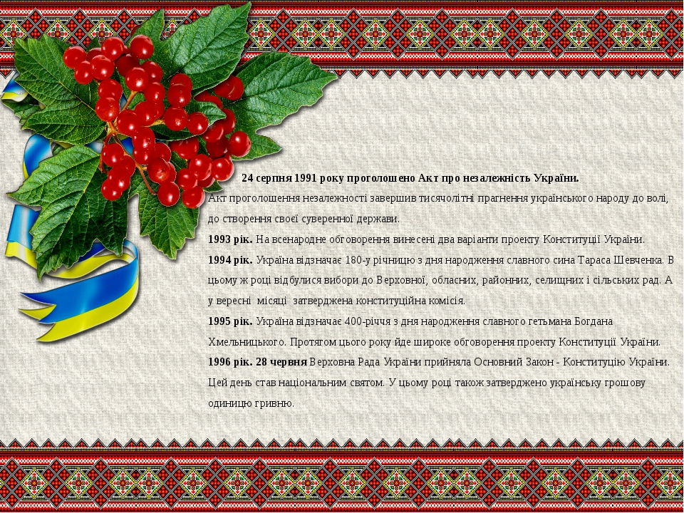 24 серпня 1991 року проголошено Акт про незалежність України. Акт проголошенн...