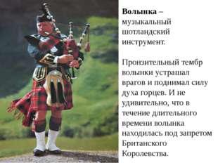 Волынка – музыкальный шотландский инструмент. Пронзительный тембр волынки уст