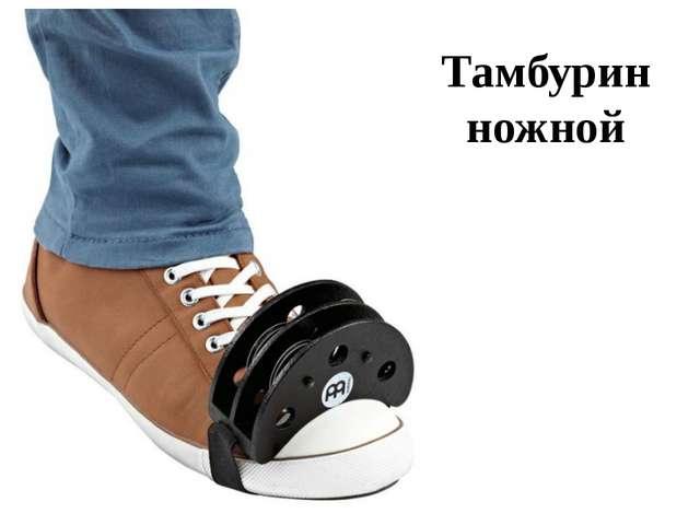 Тамбурин ножной