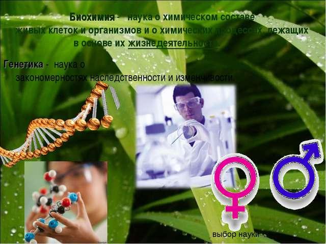 Биохимия - наукао химическом составе живыхклетокиорганизмови о химическ...