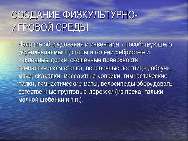 СОЗДАНИЕ ФИЗКУЛЬТУРНО-ИГРОВОЙ СРЕДЫ Наличие оборудования и инвентаря, способс...