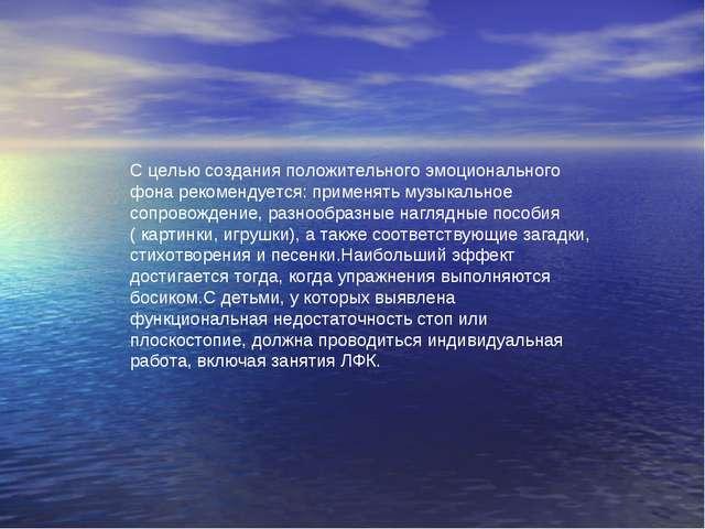 С целью создания положительного эмоционального фона рекомендуется: применять...
