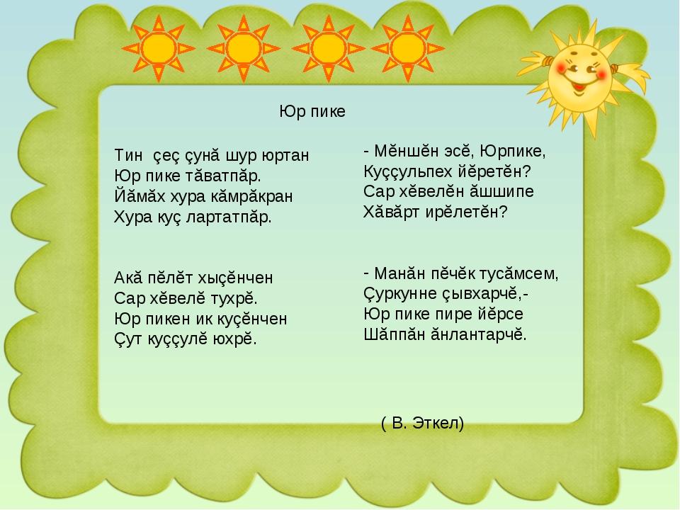 bereza-na-chuvashskom-yazike